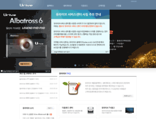 urive.co.kr screenshot