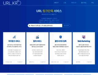url.kr screenshot