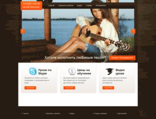 urokimusic.com screenshot