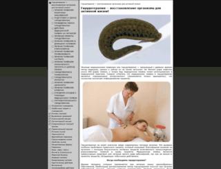 uroproblems.ru screenshot