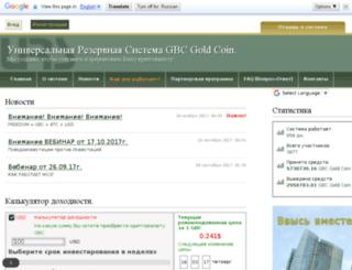 ursgbc.com screenshot