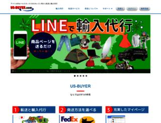us-buyer.com screenshot