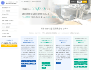 us-ism.net screenshot