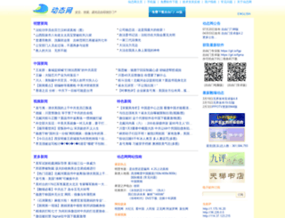 us.dongtaiwang.com screenshot