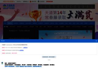 us.tiandaoedu.com screenshot