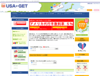 usa-get.com screenshot