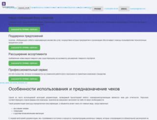 usa.desheli.com screenshot