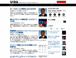 usability.gr.jp screenshot