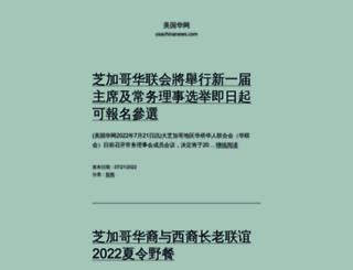 usachinanews.com screenshot