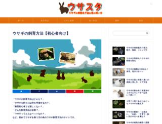 usagi.siiku.info screenshot