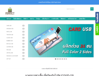 usb-perfect.com screenshot