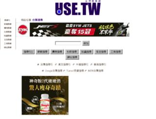 use.tw screenshot