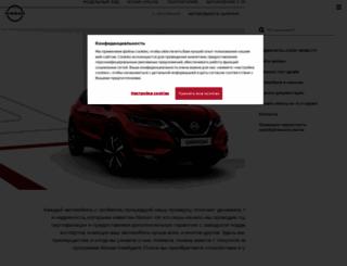 used.nissan.ru screenshot