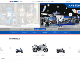 used.suzukibikeshop.com screenshot
