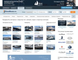 usedboats.ru screenshot