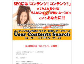user-contents-search.net screenshot