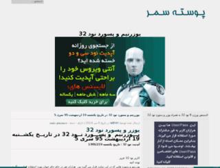 user-update-nod32.ir screenshot