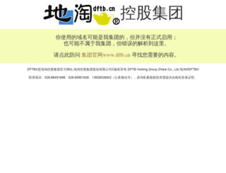 user.dftb.cn screenshot