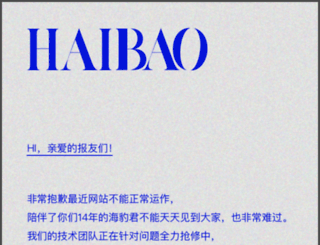 user.haibao.com screenshot
