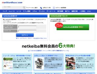 user.netkeiba.com screenshot