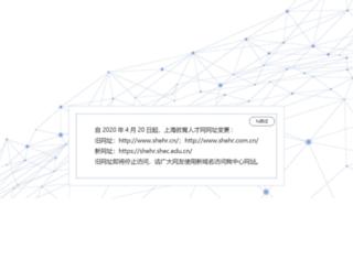 user.shehr.cn screenshot