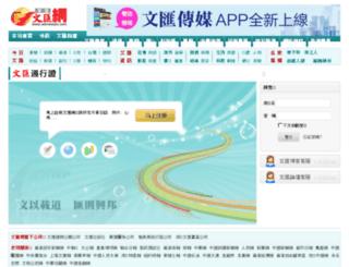 user.wenweipo.com screenshot