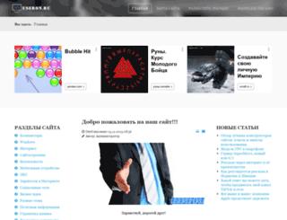 useron.ru screenshot