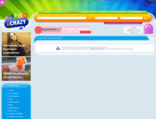 users.ucrazy.ru screenshot