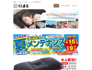 ushimaru-k.co.jp screenshot