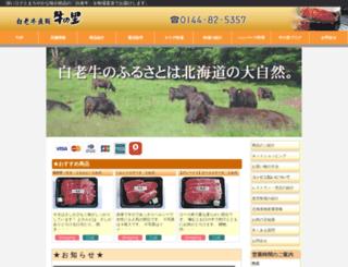 ushinosato.com screenshot