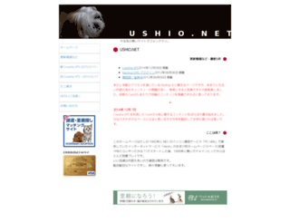 ushio.net screenshot