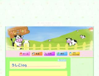 usicolog.nomaki.jp screenshot