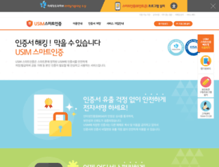 usimcert.com screenshot