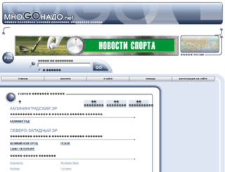 uslugi.mnogonado.net screenshot