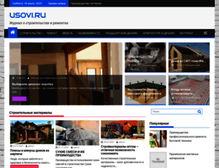 usovi.ru screenshot