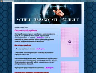 uspeirabota.blogspot.ru screenshot