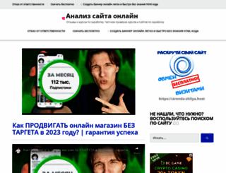 uspexvovsem.ru screenshot