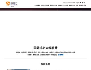 usqchina.com screenshot