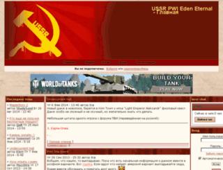 ussr-pwi.forumonline.biz screenshot