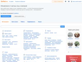 ussuriisk.farpost.ru screenshot