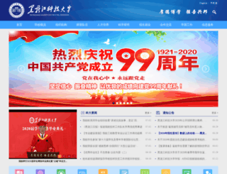 usth.edu.cn screenshot