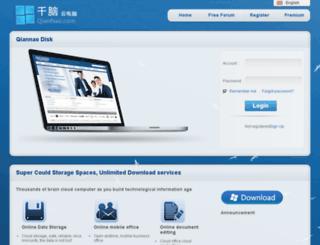 usupload.qiannao.com screenshot