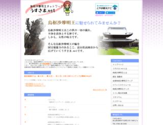 ususama.net screenshot