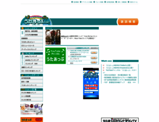 utamap.com screenshot