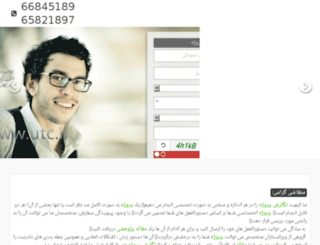 utc.ir screenshot