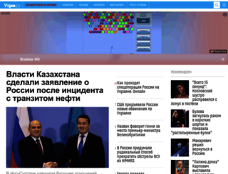 utro.ru screenshot