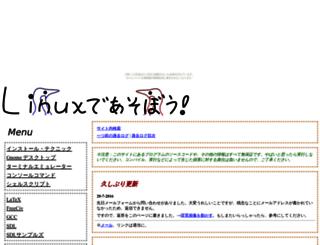 utsukemononi.gozaru.jp screenshot