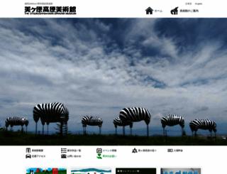 utsukushi-oam.jp screenshot