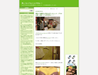 utsukushiku.doorblog.jp screenshot