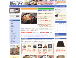 utsuwa-tsuboi.com screenshot